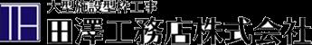 田澤工務店 株式会社